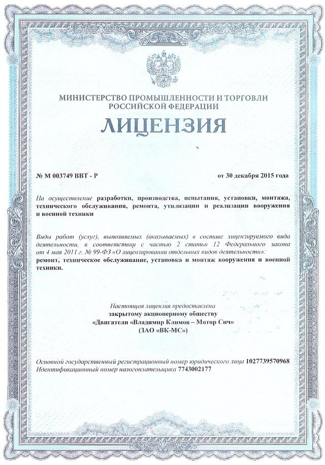 Лицензия 6